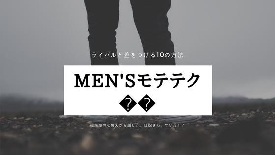 ライバルと差をつける10の方法、MEN'Sモテテク